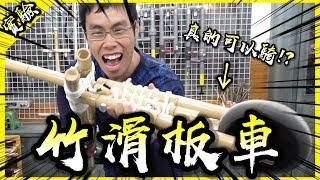 用竹子做了滑板車!居然真的能騎!?【胡思亂搞】(Feat.Opinion World)