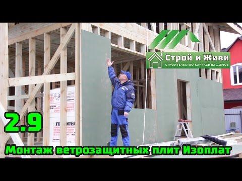2.9. Строим каркасный дом. Монтаж ветрозащитных плит Изоплат. ISOPLAAT. Строй и Живи