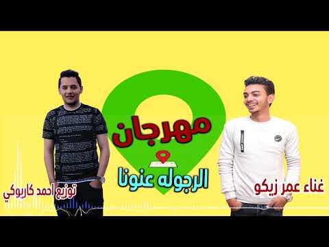 مهرجان الرجوله عنوانا غناء عمرو زيكو توزيع احمد كاريوكي