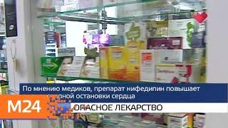 """""""Москва и мир"""": опасное лекарство и расследование теракта - Москва 24"""