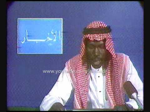 تكملة الاخبار القديمة من التلفزيون السعودي