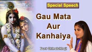 Special Speech - Gau Mata Aur Kanhaiya ||  Devi Chitralekhaji
