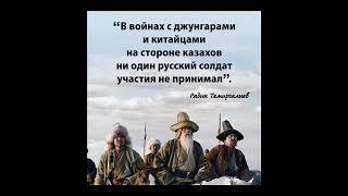Так кому помогала Россия в войне казахов с джунгарами ?