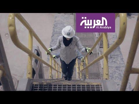 العرب اليوم - بالفيديو :تعرف على قياديات أرامكو في 5 دقائق