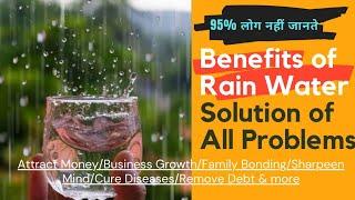 6 Magical Benefits of Rainwater| (Power of Rainwater) In Hindi