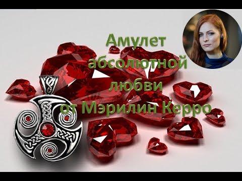 youtube Амулет безусловной любви от Мэрилин Керро