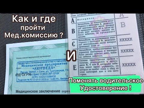 Замена водительского удостоверения в Сочи.Как и где пройти медкомиссию ?