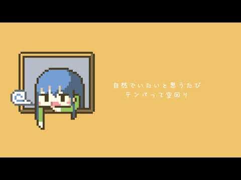 [ウナオリジナル曲] すれ違いメロディ [シカクドット]