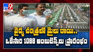 CM Jagan launches '108,104' vehicles in Vijayawada - TV9