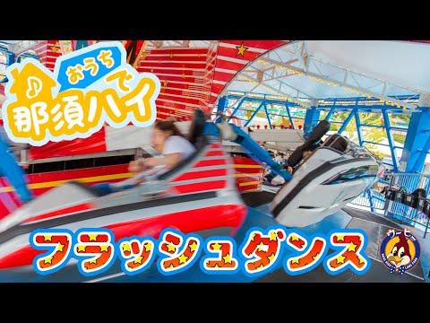 【おウチで那須ハイ!】フラッシュダンス