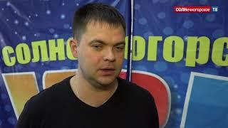 В Солнечногорске прошла 1/2 финала первой лиги КВН МО
