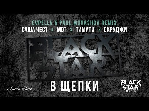 Black Star Mafia - В Щепки (CVPELLV x Paul Murashov remix)