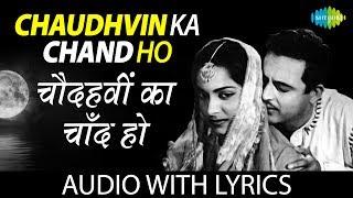 Chaudhvin Ka Chand with lyric | चौदहवीं का