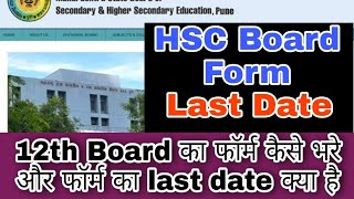 HSC Board Form    12th Board Form Last date   how to fill up HSC Board Form    Atul  Sir