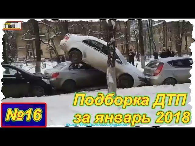 Записи с видеорегистратора №16 ( Подборка ДТП за январь 2018 )