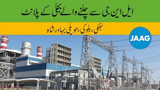 Documentary | LNG Plant Bhikki, Baloki & Haveli Bahadur Shah | Energy Projects | Alag Expressions