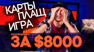 КОЛЛЕКЦИОНКА ЗА $8000 ДЛЯ ЭКСГИБИЦИОНИСТА! zNEWS Ep.15