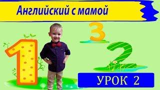 Английский язык для детей. Мультяшка Глеб учит английский с мамой. Урок 2.