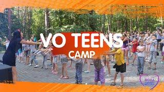 Подростковый лагерь - VO-TEENS CAMP 2019 / с 14 по 21 Июля
