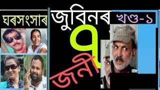serial ghar sanchar si1 ep1(জুবিনৰ ৭জনী) by akash production #ghar #assamese serial