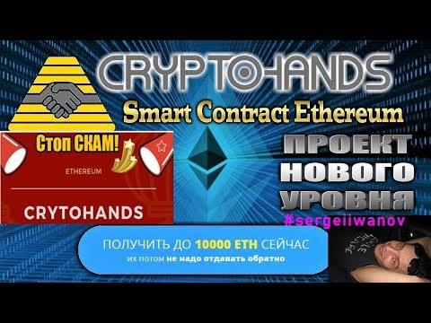 CryptoHands -  без рисковый интернет-проектах нового поколения !