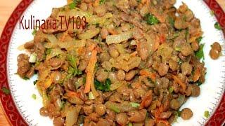 Как Вкусно Готовить Чечевицу/ Чечевица с Морковью и Луком Вкусный Рецепт