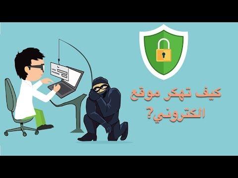 كيف تهكر موقع الكتروني ? كيف تحمي موقعك من الاختراق?