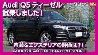 【55万円安い!】アウディQ5ディーゼルTDI試乗しました!内装&外装の評価は? | Audi Q5 40 TDI quattro sport