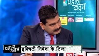 Pehla Kadam | Episode 46 | Buying Shares