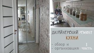 Дизайнерский ремонт кухни. Организация пространства и размещение вещей. Советы и рекомендации. Ч.1