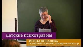 Детские психотравмы. Фрагмент тренинга психолога Ирины Ковалевой