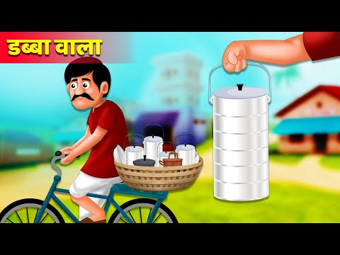 डब्बा वाल की सफलता | Dabba wala's success story | Hindi Kahaniya for Kids | Moral Stories for Kids