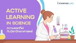 Active Learning In Science ความแอคทีฟกับวิชาวิทยาศาสตร์
