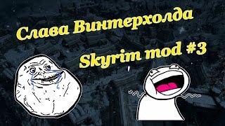 Слава Винтерхолда.Skyrim mod#3!!!Это шедевр!!!