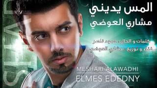 تحميل اغاني مشاري العوضي - المس يديني | 2015 اغنية حب❤️ MP3