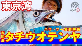 【USHIO 船】絶好調!東京湾タチウオテンヤ、ハウ・ツー実釣解説 吉岡進
