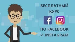 Реальные деньги из Facebook и Instagram