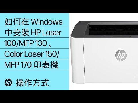如何在 Windows 中安裝 HP Laser 100、MFP 130 和 Color Laser 150、MFP 170 印表機系列