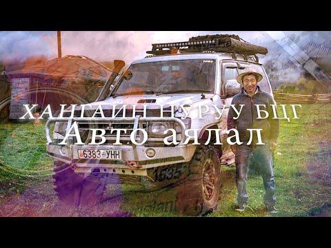 Хангайн нуруу БЦГ - Авто аялал 2019