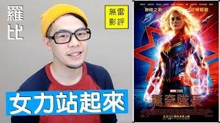 《驚奇隊長》影評 Captain Marvel【羅比】 Marvel隊長/港譯