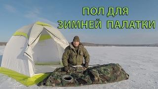 Утепленный пол для палатки лотос 3