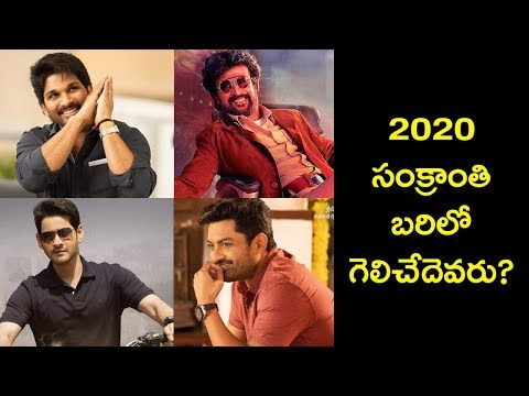 Who Win The Race of Sankranthi