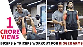 Biceps & Triceps Workout For Bigger Arms | कैसे बनाएँ बड़े बाइसेप्स और ट्रायसेप्स | Yatinder Singh