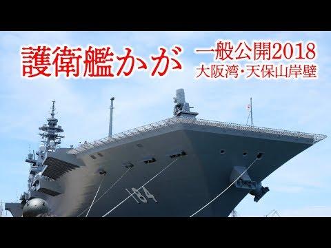 護衛艦かが 一般公開2018|大阪港天保山岸壁|海上自衛隊イベント