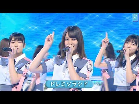 日向坂46 2nd 「ドレミソラシド」 Best Shot Version. ▶2:38
