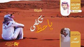 تحميل اغاني شيلة ياحظ تكفى .. كلمات الشاعر خالد الزواهره .. اداء المنشد انور الجمعان MP3