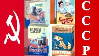 СССР - продукты