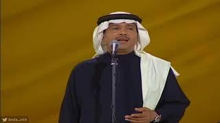 محمد عبده - يا زهور العشب   دبي 2005 - HD