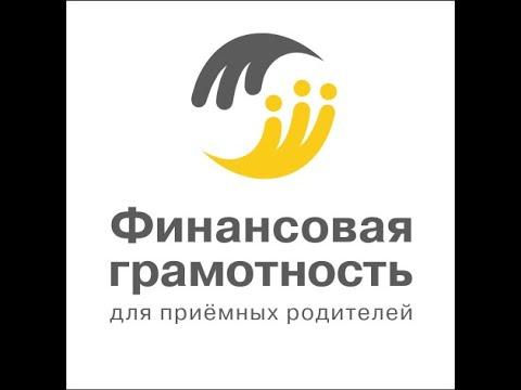 """Вебинар """"Имущественные права приемных детей и защита прав потребителей финансовых услуг"""""""