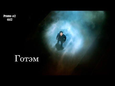 Готэм 4 сезон 12 серия - Промо с русскими субтитрами 2 (4x12) // Gotham 4x12 Promo #2